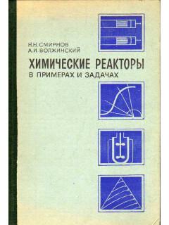 Химические реакторы в примерах и задачах