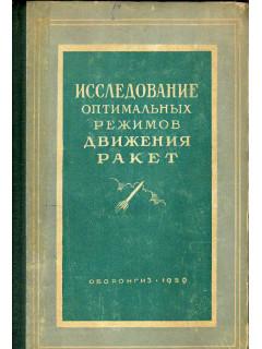 Исследование оптимальных режимов движения ракет. Сборник переводов иностранных статей.