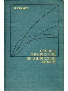 Основы физической органической химии