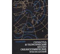 Обработка и теоретический анализ океанографических наблюдений