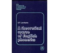 Теоретическая фонетика современного английского языка. (A Theoretical Course of English Phonetics)