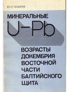 Минеральные U-pb возрасты докембрия восточной части балтийского щита