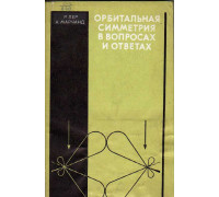 Орбитальная симметрия в вопросах и ответах