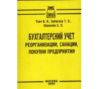 Бухгалтерский учет: реорганизации, санации