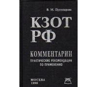 КЗОТ РФ: Комментарии