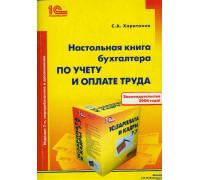 Настольная книга бухгалтера по учету и оплате труда: Практическое пособие