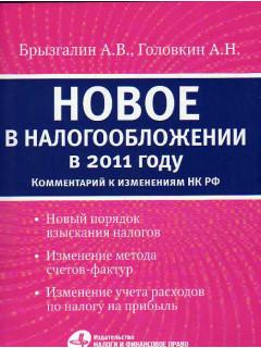Новое в налогообложении в 2011 году