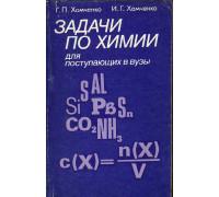 Задачи по химии для поступающих в вузы