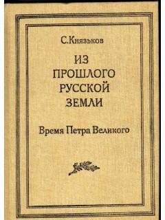 Из прошлого русской земли. Время Петра Великого