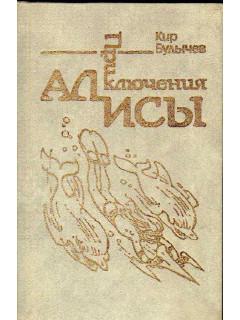 Приключения Алисы. В 6 книгах. Книга 3. Миллион приключений