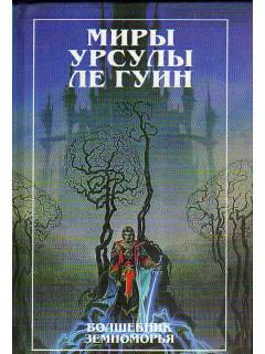 Волшебник Земноморья. Миры Урсулы Ле Гуин