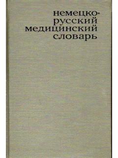 Немецко-русский медицинский словарь. Около 45 000 терминов