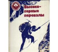 Высокогорные перевалы: Перечень классифицированных перевалов высокогорных районов СССР. (Библиотечка самодеятельного туриста)