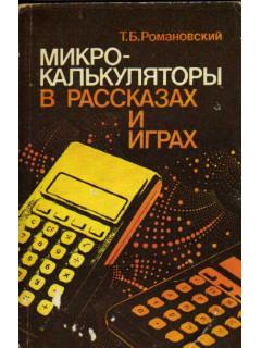Микрокалькуляторы в рассказах и играх