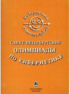 Санкт-Петербургские олимпиады по кибернетике