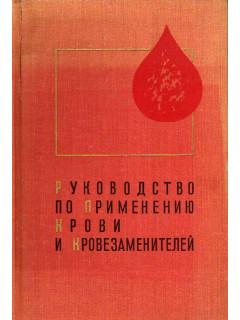 Руководство по применению крови и кровезаменителей