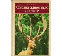 Охрана животных в РСФСР