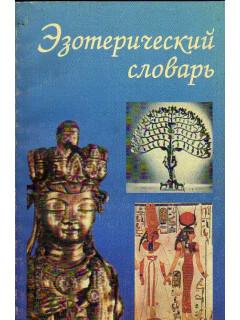 Эзотерический словарь