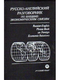 Л.Г. Памухина и др. Русско-английский разговорник по внешнеэкономическим связям