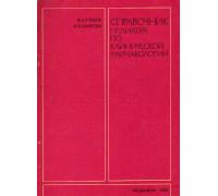 Справочник педиатра по клинической фармакологии