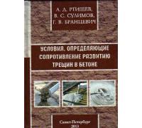 Условия определяющие сопротивление развитию трещин в бетоне