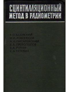 Сцинтилляционный метод в радиометрии