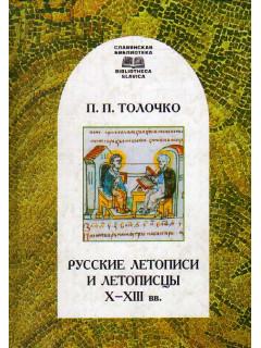 Русские летописи и летописцы X-XIII вв.