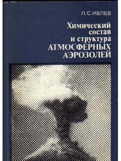 Химический состав и структура атмосферных аэрозолей