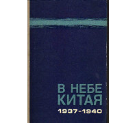 В небе Китая.1937-1940.Воспоминания советских летчиков-добровольцев