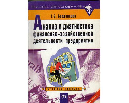 Анализ и диагностика финансово-хозяйственной деятельности предприятий