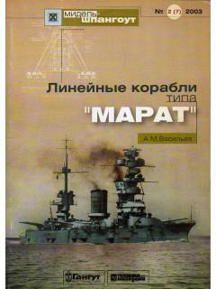 Линейные корабли типа Марат