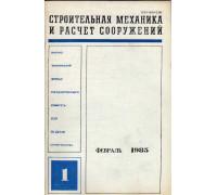 Строительная механика и расчет сооружений. Научно-технический журнал. 1985 г. № 1