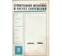 Строительная механика и расчет сооружений. Научно-технический журнал. 1985 г. № 2