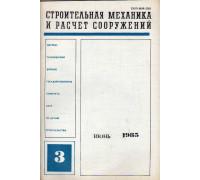 Строительная механика и расчет сооружений. Научно-технический журнал. 1985 г. № 3
