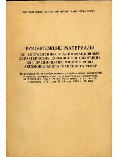Руководящие материалы по составлению квалификационных характеристик должностей служащих для предприятий Министерства автомобильного транспорта РСФСР