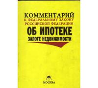 Комментарий к федеральному закону Российской Федерации `Об ипотеке, залоге недвижимости`