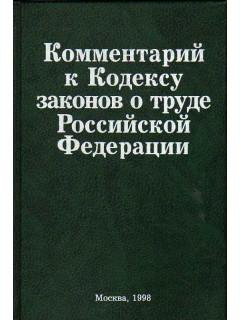 Комментарий к Кодексу законов о труде Российской Федерации