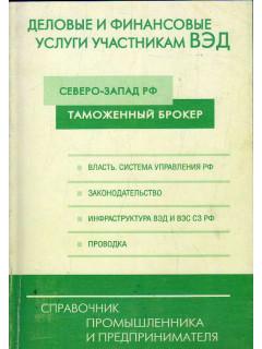 Справочник промышленника и предпринимателя