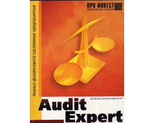 Audit Expert. Система для анализа финансового состояния предприятия