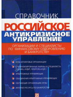 Российское антикризисное управление. Справочник