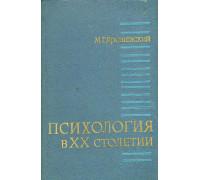 Психология в XX столетии