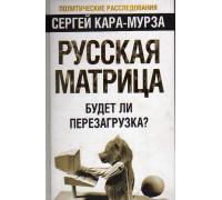 Русская матрица. Будет ли перезагрузка?