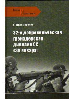 32-я добровольческая гренадерская дивизия СС `30 января`
