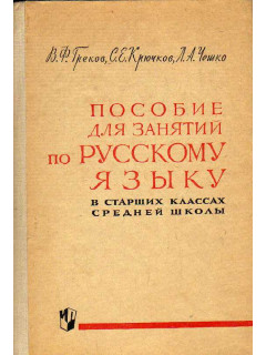 Пособие для занятий по русскому языку в старших классах средней школы
