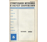 Строительная механика и расчет сооружений. Научно-технический журнал. 1985 г. № 5
