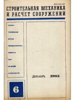 Строительная механика и расчет сооружений. Научно-технический журнал. 1985 г. № 6