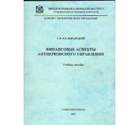 Финансовые аспекты антикризисного управления
