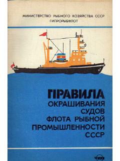 Правила окрашивания судов флота рыбной промышленности СССР