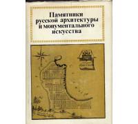 Памятники русской архитектуры и монументального искусства. Материалы и исследования