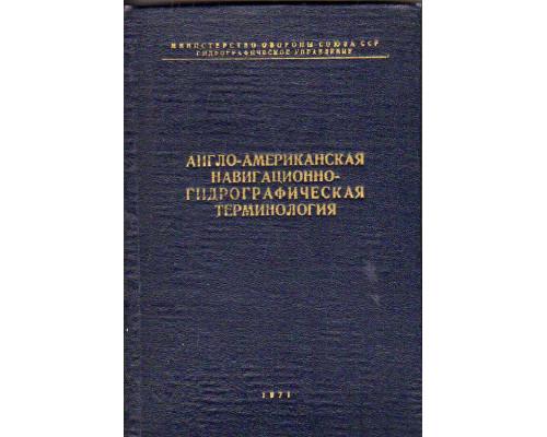 Англо-Американская навигационно-гидрографическая терминология